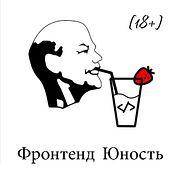 Фронтенд Юность (18+)