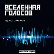 Аудиотриллеры «Вселенная голосов»