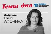 Темы дня : Дата прощания с Доренко пока не определена, в Екатеринбурге беспорядки, Украина ввела санкции против России