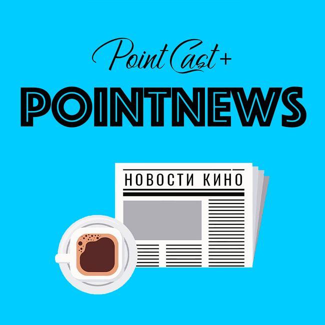 PointNews №1