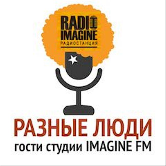 Мотогонщик и член мотоклуба The Hooligans MC Герман Ковалев в гостях у радио Imagine (136)