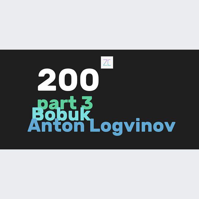 Завтракаст №200 часть 3 (feat. Bobuk & Антон Логвинов)