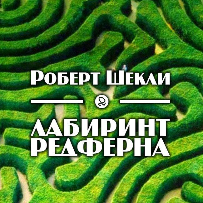 "Роберт Шекли ""Лабиринт Редферна"""