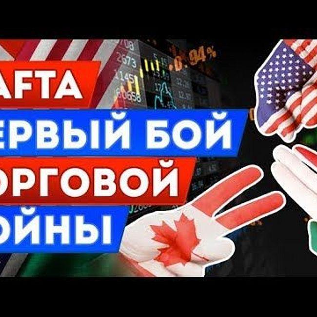 TeleTrade: Утренний обзор, 14.05.2018 – NAFTA - первый бой торговой войны