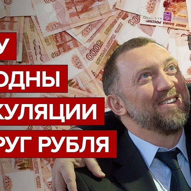 Кому выгодны спекуляции вокруг рубля