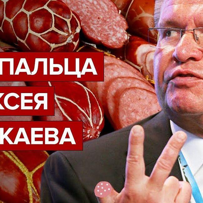 Два пальца Алексея Улюкаева
