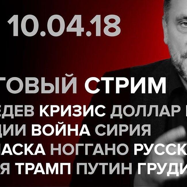 Итоговый стрим (10.04.2018) в 21:00