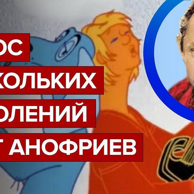 Голос нескольких поколений Олег Анофриев