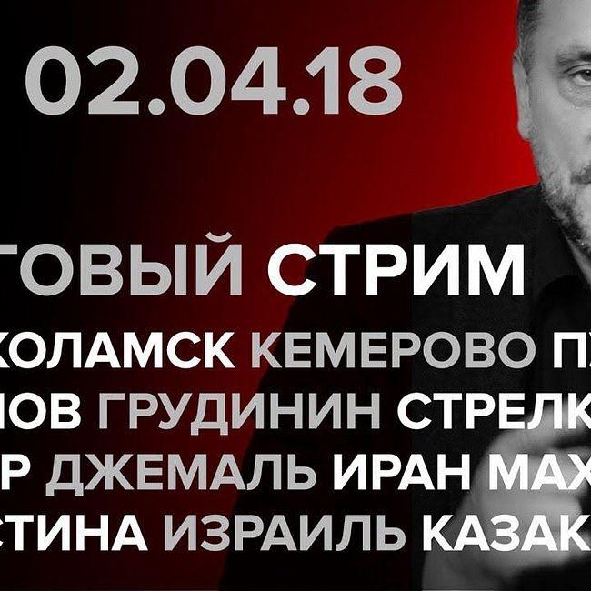 Итоговый стрим (02.04.2018) в 21:00