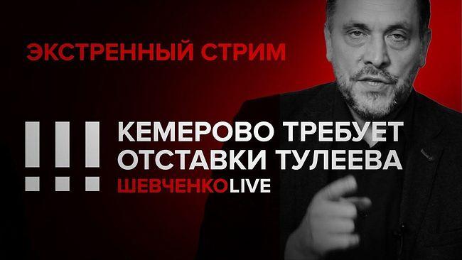 Экстренный стрим (27.03.2018) в 16:30: Кемерово требует отставки Тулеева