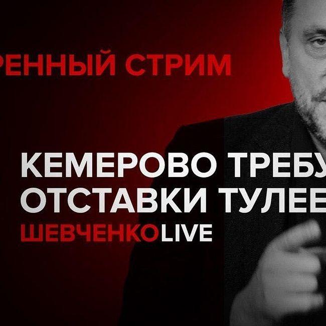 Экстренный стрим (27.03.2018): Кемерово требует отставки Тулеева