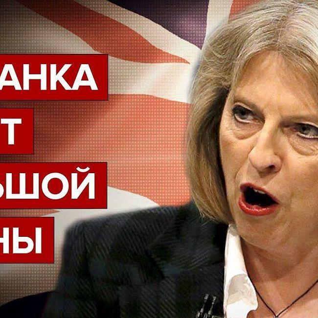 Британка хочет большой войны