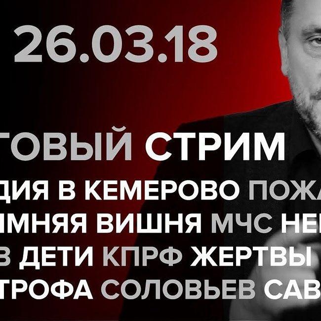 Итоговый стрим (26.03.2018): Трагедия в Кемерово