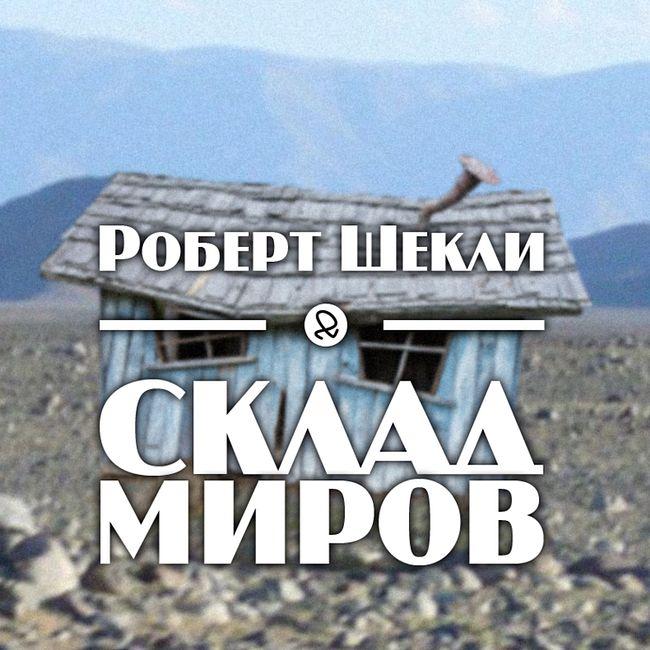 """Роберт Шекли """"Склад миров"""""""