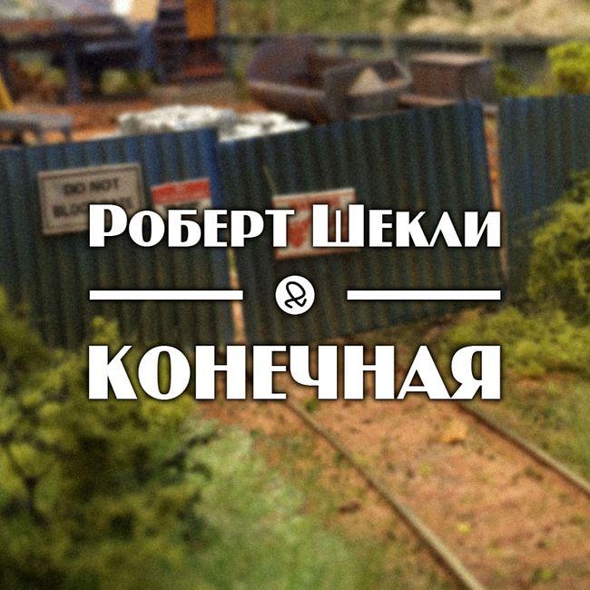 """Роберт Шекли """"Конечная"""""""