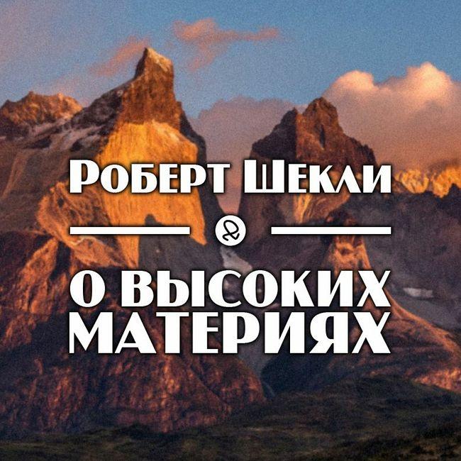 """Роберт Шекли """"О высоких материях"""""""