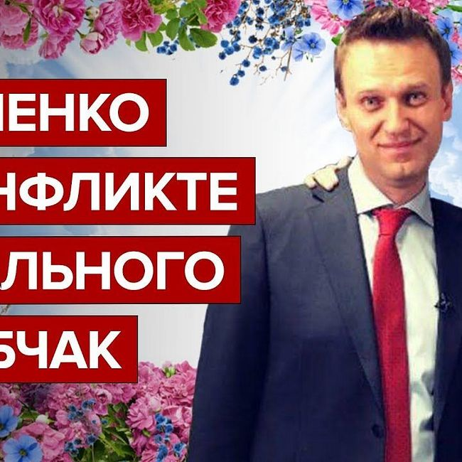 Шевченко о конфликте Навального и Собчак