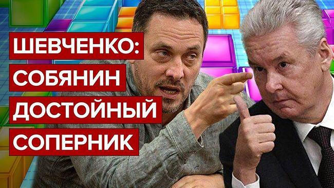 Шевченко: Собянин - достойный соперник