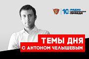 Омича обвинили в экстремизме за репост, православные батюшки запустили в интернете спортивный марафон