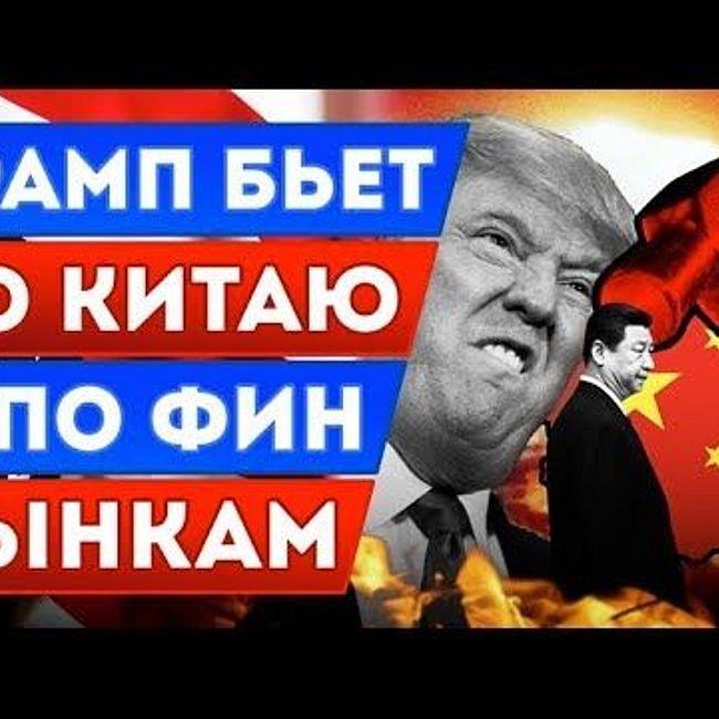 TeleTrade: Утренний обзор, 23.03.2018 – Трамп бьет по Китаю и по финансовым рынкам