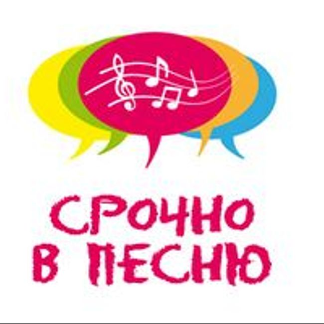 Срочно в песню: эфир от 14.09.15
