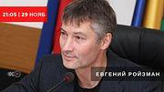 Интервью / Евгений Ройзман // 29.11.17