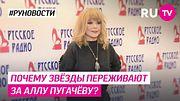 Почему звёзды переживают за Аллу Пугачёву?
