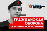 Что значит быть «предателем» в современной России?