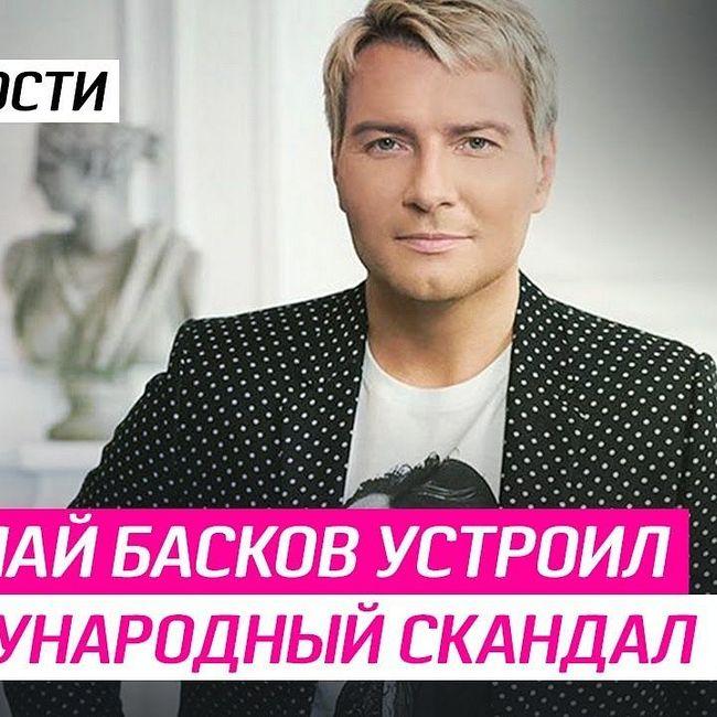 Николай Басков устроил международный скандал