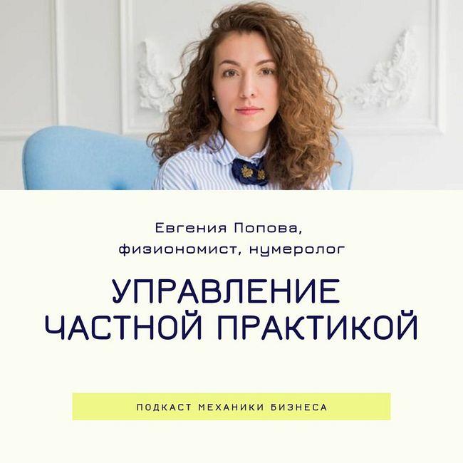 Управление частной практикой - физиономист - Евгения Попова
