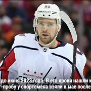 Хоккеиста Евгения Кузнецова дисквалифицировали на четыре года за нарушение антидопинговых правил - Август 23, 2019