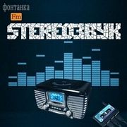 Stereoзвук— это авторская программа Евгения Эргардта (106)