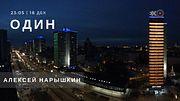 Один / Алексей Нарышкин // 19.12.17