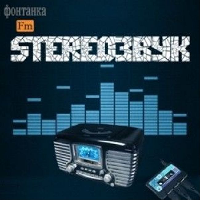 Stereoзвук— это авторская программа Евгения Эргардта (069)
