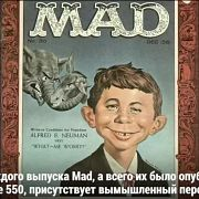 DC Comics прекращает публикацию сатирического журнала Mad - Июль 04, 2019