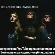 «Богемская рапсодия» побила рекорд просмотров на YouTube - Июль 23, 2019