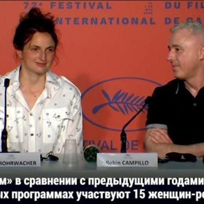 В Каннах стартовал 72-й международный кинофестиваль - Май 14, 2019