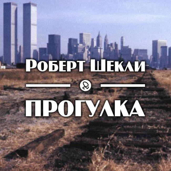 "Роберт Шекли ""Прогулка"""