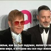 Элтон Джон осудил цензуру «Рокетмена» в России - Июнь 03, 2019
