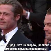 В Каннах прошла премьера «Однажды в Голливуде» Квентина Тарантино - Май 23, 2019