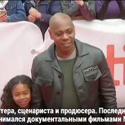Комик Дэйв Шаппелл станет лауреатом премии Марка Твена - Май 08, 2019