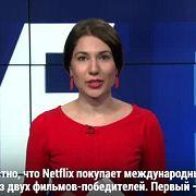 Netflix купил международные права на показ фильмов-победителей Каннского фестиваля - Май 28, 2019
