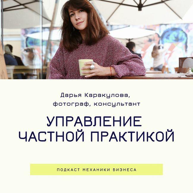 Управление частной практикой - фотограф и консультант - Дарья Каракулова
