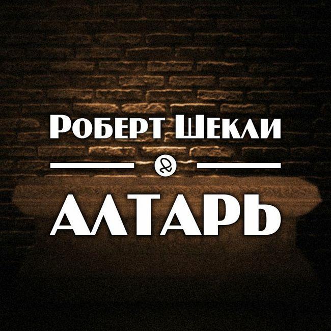 """Роберт Шекли """"Алтарь"""""""