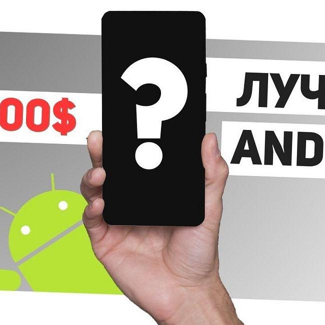 Лучший Смартфон ???? Android в 2018 до 400$. РЕспект!!!