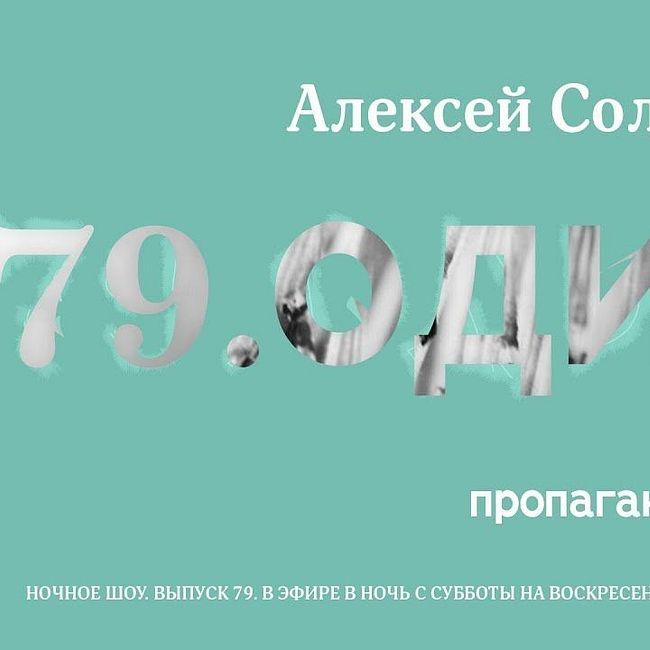 Один / Алексей Соломин / Выпуск 79 // 17.12.17