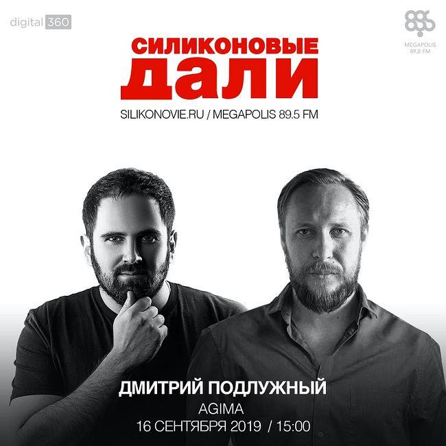 #216. Дмитрий Подлужный(AGIMA)