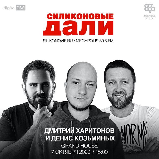 #219. Дмитрий Харитонов и Денис Козьминых (Grand House )