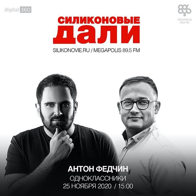 #224. Антон Федчин (Одноклассники)