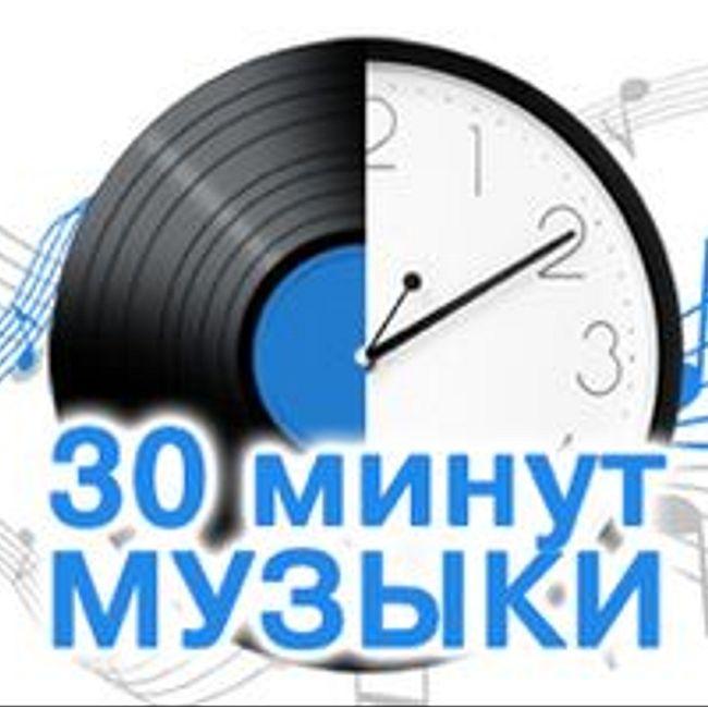 30 минут музыки: E-Type - Set the World on fire, Christina Aguilera - Hurt, Александр Иванов - Боже, какой пустяк, The Avener Ft Ane Brun - To let Myself Go, F.R. David - Words